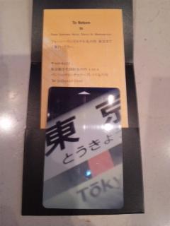 2011.1フォーシーズンズルームキー.JPG