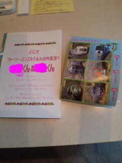 2011.1フォーシーズン子供向け冊子.JPG
